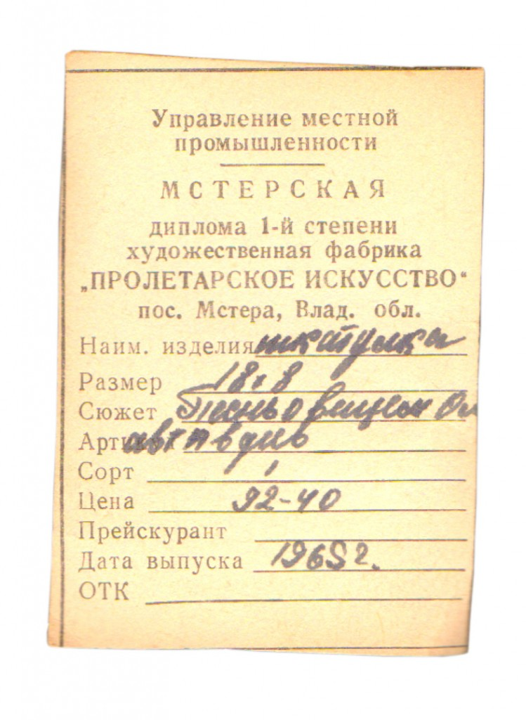 Russian ticket